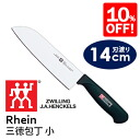 ZWILLING J.A.HENCKELS triple-purpose kitchen knife small (length of a blade 14cm) Rhein fs3gm