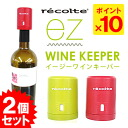 recolte easy wine goalkeeper (two case) / レコルト fs4gm
