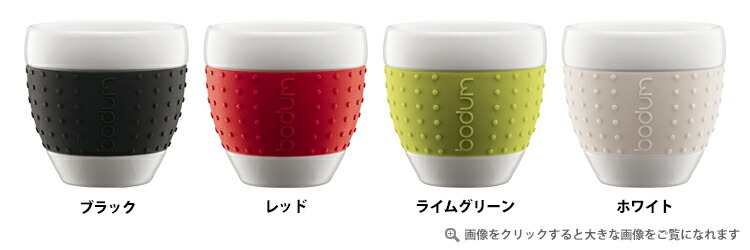 Smart Kitchen  라쿠텐 일본: Bodum PAVINA (パヴィーナ) 머 그 (0.25 L × 2 ...