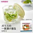 Greens pickled overnight device S (500 ml) [20]fs4gm of the HARIO glass
