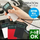Vibration slide timer RJ188TM05 fs4gm