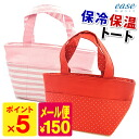 ease basic cold insulation thermal insulation tote bag fs4gm