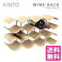 Willow / Kyn toe [9]fs4gm for 14 KINTO wine racks