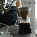 KINTO CARAT carat coffee dripper & pot fs4gm