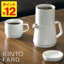 KINTO FARO ファーロコーヒードリッパー & pot fs4gm