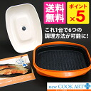 Cooking device new Cook art plus fs4gm for exclusive use of the microwave oven