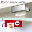 UCHIFIT kitchen box hanger / ウチフィット fs4gm