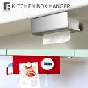 UCHIFIT kitchen box hanger / ウチフィット fs4gm