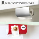 UCHIFIT kitchen paper hanger / ウチフィット fs4gm