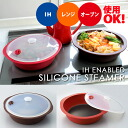 Silicon steamer fs4gm for IH