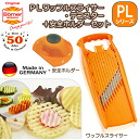"BORNER PL waffle slicer ""デコスター DEKO"" + security holder set (waffle cut slicer + security holder) / Werner fs4gm"