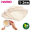 HARIO drip pot-wood neck turn cloth (for 1 to 2 teaspoons) 3 pieces and hario fs4gm