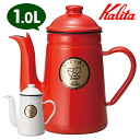 Kalita coffee guru Pelican 1.0 L / Carita [10] fs4gm