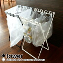 Trash bags & plastic shopping bags stand Tower fs4gm