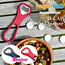 Royal VKB D-CAP bottle opener / Royal VKB fs4gm