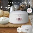 flowge yogurt maker / フロージュ fs4gm