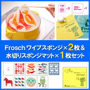 Frosch sponge wipes & water cut sponge mats, set of 3 (OFO) fs3gm