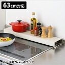 Stove at the back cover & rack fs4gm