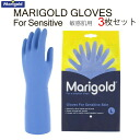 Marigold glove sensitive (for sensitive skin) MARIGOLD GLOVES SENSITIVE fs4gm
