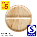 ACACIA Café plate round S / Acacia fs4gm