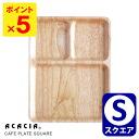ACACIA Café plate square S / Acacia fs4gm