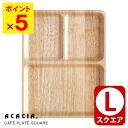 ACACIA Café plate square L / Acacia fs4gm