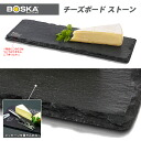 BOSKA HOLLAND cheeseboard stone [10]fs4gm