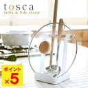 Tosca ladle & pan lid stand / Tosca fs4gm