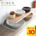 Tosca dish storage wide / Tosca fs4gm