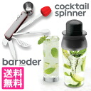 Quench bartenders & cocktail spinner set Bar10der Cocktail Spinner / quenching fs4gm