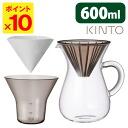 600 ml / KINTO plastic coffee carafe set KINTO