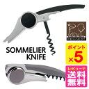 Peugeot sommelier knife