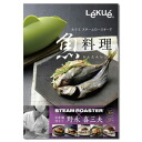Rukue ルクエスチームロー star in the fish dish easy recipes fs3gm.