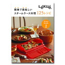 Rukue easy and delicious steam case cooking 125 recipes this fs3gm