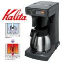 Carita commercial coffee machine ( ET-550TD ) fs3gm
