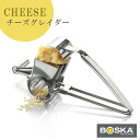 BOSKA HOLLAND cheese grater fs3gm