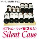 Silent curve option Wood shelf (two pieces case)