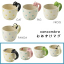 Leave concombre; mug fs3gm