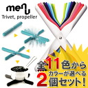 menu trivett propeller (Pan flooring) 2 piece set fs3gm.