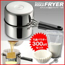 300 g of pecoo stainless steel filtration-type fryer & filtration powder set /AUX fs3gm