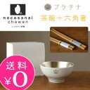 nocosanai ノコサナイ bowl & hexagon chopsticks gift set (platinum) (BLBD) fs4gm)