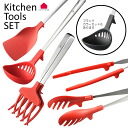 UCHICOOK kitchen tool set aux fs3gm