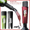 menu BLADE blade wine set screw ツイストコーク & ディキャンティングポワラー fs3gm