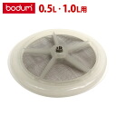 Bodum Bodum with Silicon ring filter ( coffee 0.5 L and 1.0 l ) clear replacement parts fs3gm