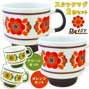 Two DAISY stack mug set fs3gm