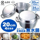 Is loved pot requiring no water 20cm (cook 4 go); and longtime seller pan fs3gm of 50 years