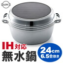Is loved IH pot requiring no water 24cm (cook type 6.5 go for IH); and longtime seller pan fs3gm of 50 years