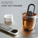 KINTO LOOP TEA STRAINER loop tea strainer / Kyn toe fs3gm