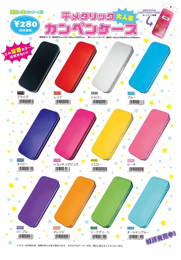 Decorate Pencil Case Smartzakka Rakuten Global Market Deco For Flat Metallic Kampen