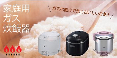 家庭用ガス炊飯器
